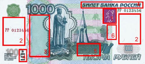 1000 рублей модификация 2004 года марки шедевры древнерусской культуры 1977 цена